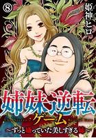 姉妹逆転ゲーム 〜ずっと嫌っていた美しすぎる姉〜 (8)