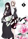 八重桜シンパシー (1)