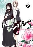 八重桜シンパシー (2)【特典付】
