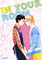 IN YOUR ROOM(単話)