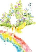 催花雨に咲く(単話)
