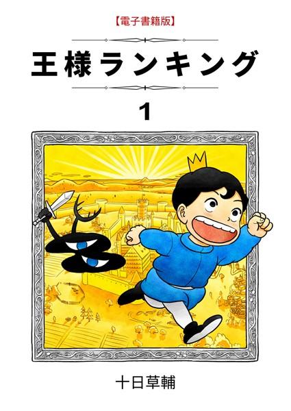 王様ランキング (1)