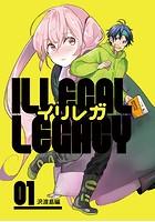 イリレガ〜Illgal Legacy〜【同人版】