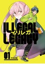 イリレガ〜Illegal Legacy〜【同人版】 (1)