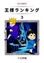 王様ランキング (3)