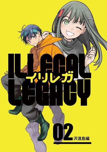 イリレガ〜Illegal Legacy〜【同人版】 (2)