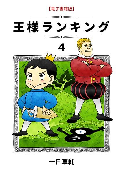 王様ランキング (4)