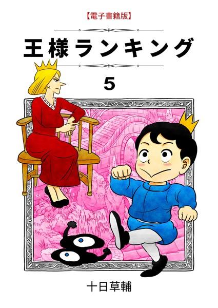 王様ランキング (5)