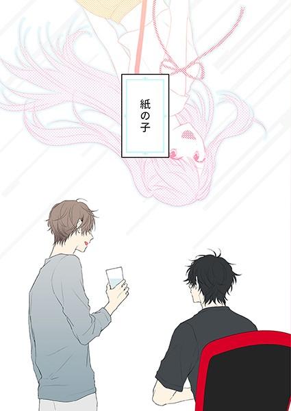 【BL漫画】紙の子(単話)