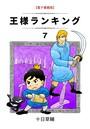 王様ランキング (7)