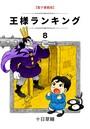 王様ランキング (8)