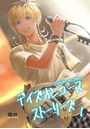 デイズオンユース・ストーリーズ (1)