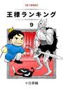 王様ランキング (9)