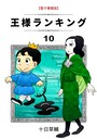 王様ランキング (10)