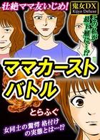 ママカーストバトル(単話)