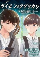 サイモン&タダタカシ 星に願いを(単話)