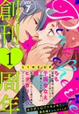 Pinkcherie vol.7【雑誌限定漫画付き】