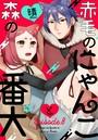 赤毛のにゃんこと森の番犬《Pinkcherie》 Episode.8