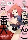 赤毛のにゃんこと森の番犬《Pinkcherie》 Episode.10