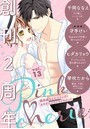 Pinkcherie vol.13【雑誌限定漫画付き】