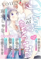 Pinkcherie vol.15 -rouge-【雑誌限定漫画付き】