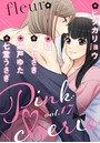 Pinkcherie vol.17 -fleur-【雑誌限定漫画付き】