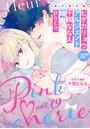 Pinkcherie vol.19 -fleur-【雑誌限定漫画付き】