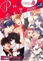 【無料お試し増量版】Pinkcherie 2020 vol.2