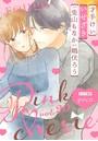 Pinkcherie vol.20 -rouge-【雑誌限定漫画付き】
