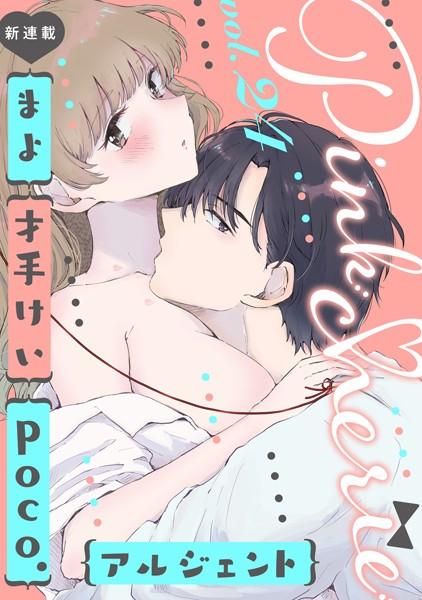 【eromannga】Pinkcherievol.24
