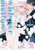 whisper&mellow -ウィスパーアンドメロウ-【コミックス版】