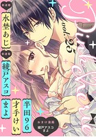 Pinkcherie vol.25【雑誌限定漫画付き】