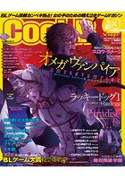 Cool-B VOL.84 2019年3月号