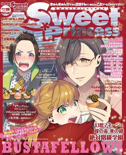 SweetPrincess vol.29