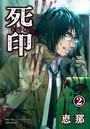 死印 2話 花彦くん (2)