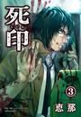 死印 3話 花彦くん (3)