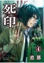 死印 4話 森のシミ男 (1)