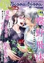 ビズ.ビズ.Magazine vol.3