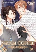 WARM COFFEE〜優しい温もり〜 3