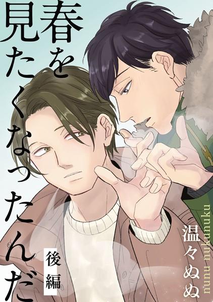 【教師 BL漫画】春を見たくなったんだ(単話)