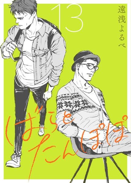 ばらとたんぽぽ【電子限定おまけ付】 第13話;恋と四十八手