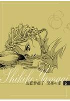 山藍紫姫子 至極の愛(単話)