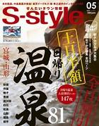 せんだいタウン情報S-style 20...