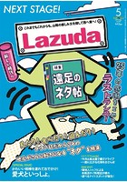 タウン情報Lazuda