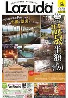 タウン情報Lazuda松江・出雲版 2019年11月号