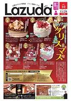 タウン情報Lazuda米子版 2019年12月号