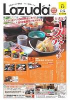 タウン情報Lazuda松江・出雲版 2020年2月号
