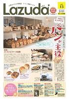 タウン情報Lazuda松江・出雲版 2020年3月号