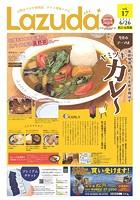 タウン情報Lazuda松江・出雲版 2020年7月号