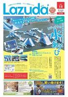 タウン情報Lazuda米子版 2020年8月号